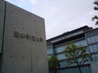 aichigakuindaigaku_1.jpg