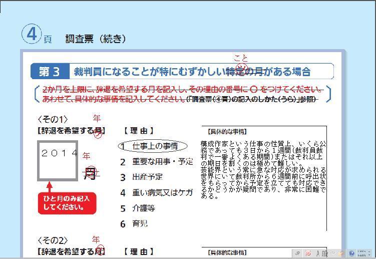 tyosahyo_tsushiya1.jpg