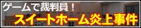 saibaingame_200x40.jpg